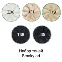 Набор теней Туман - Smoky art - Era Minerals - 5*1,5 мл.